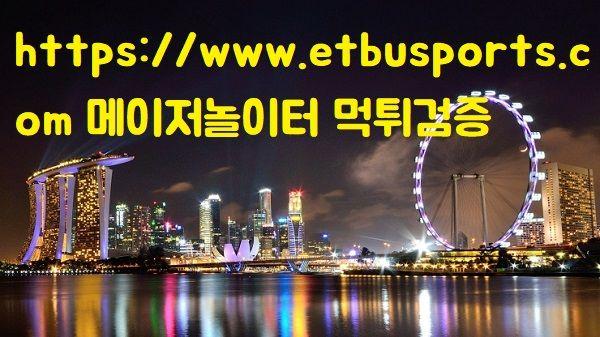 https://www.etbusports.com 메이저놀이터 먹튀검증