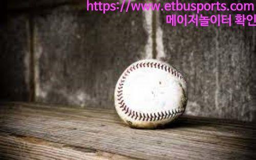 https://www.etbusports.com 에서 메이저놀이터 확인